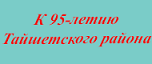 К 95-летию Тайшетского района